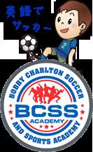 サッカーで英会話 ボビー・チャールトン・サッカー&スポーツ・アカデミー日本校