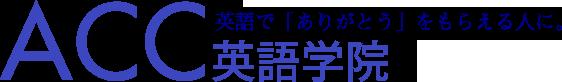 英会話 英検® TOEIC 英会話スクールACC英語学院